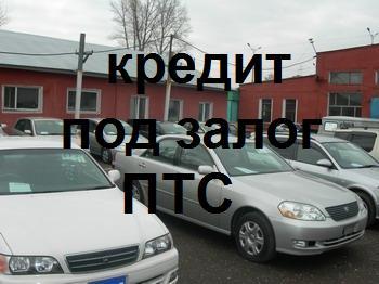 Автоломбард в Москве - быстрые деньги под залог ПТС!